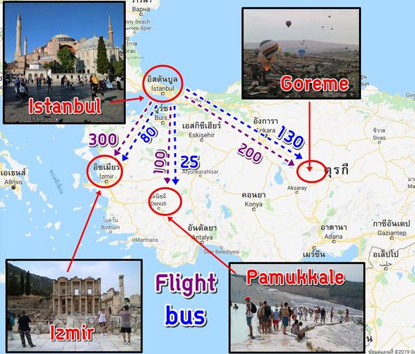 การเดินทาง เที่ยวตุรกี