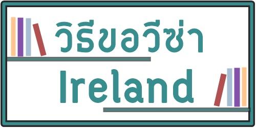 ebook วีซ่า Ireland