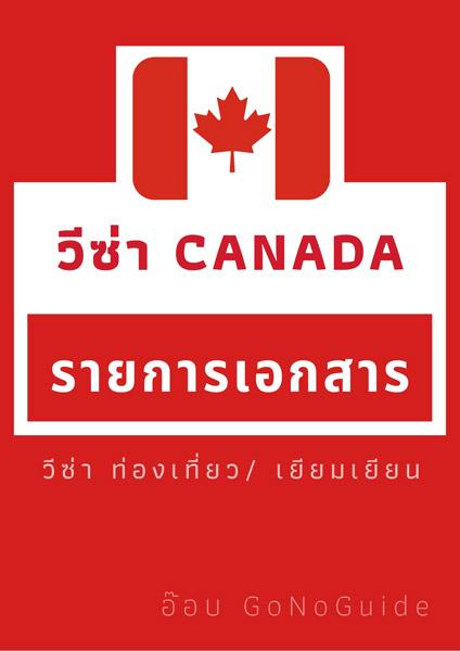 วีซ่าแคนาดา