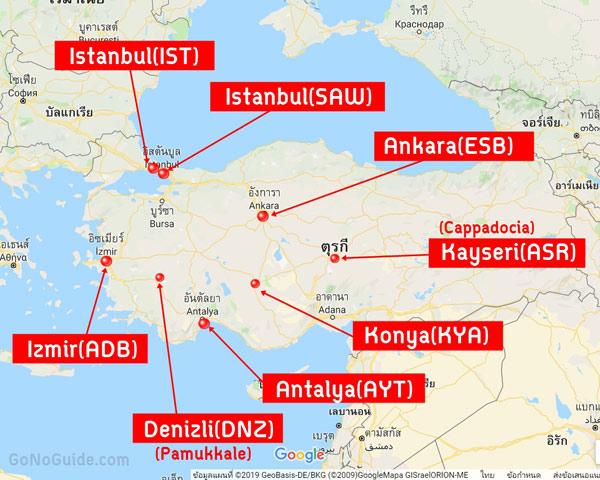 สนามบินในตุรกี