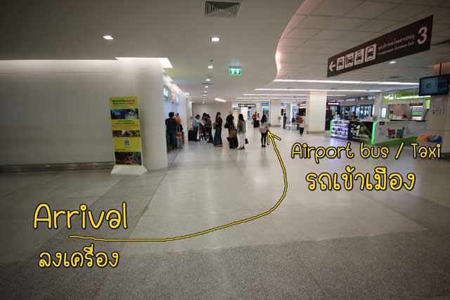 สนามบินภูเก็ต