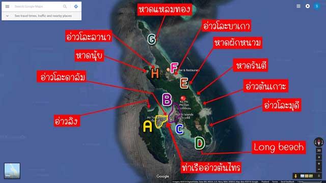 เกาะพีพี พักที่ไหนดี