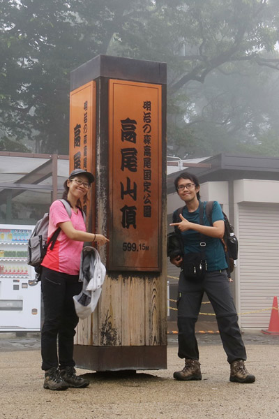จุดสูงสุดของ Mt Takao