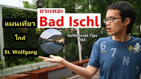วิธีไป Bad Ischl