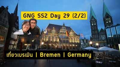 เที่ยว Bremen