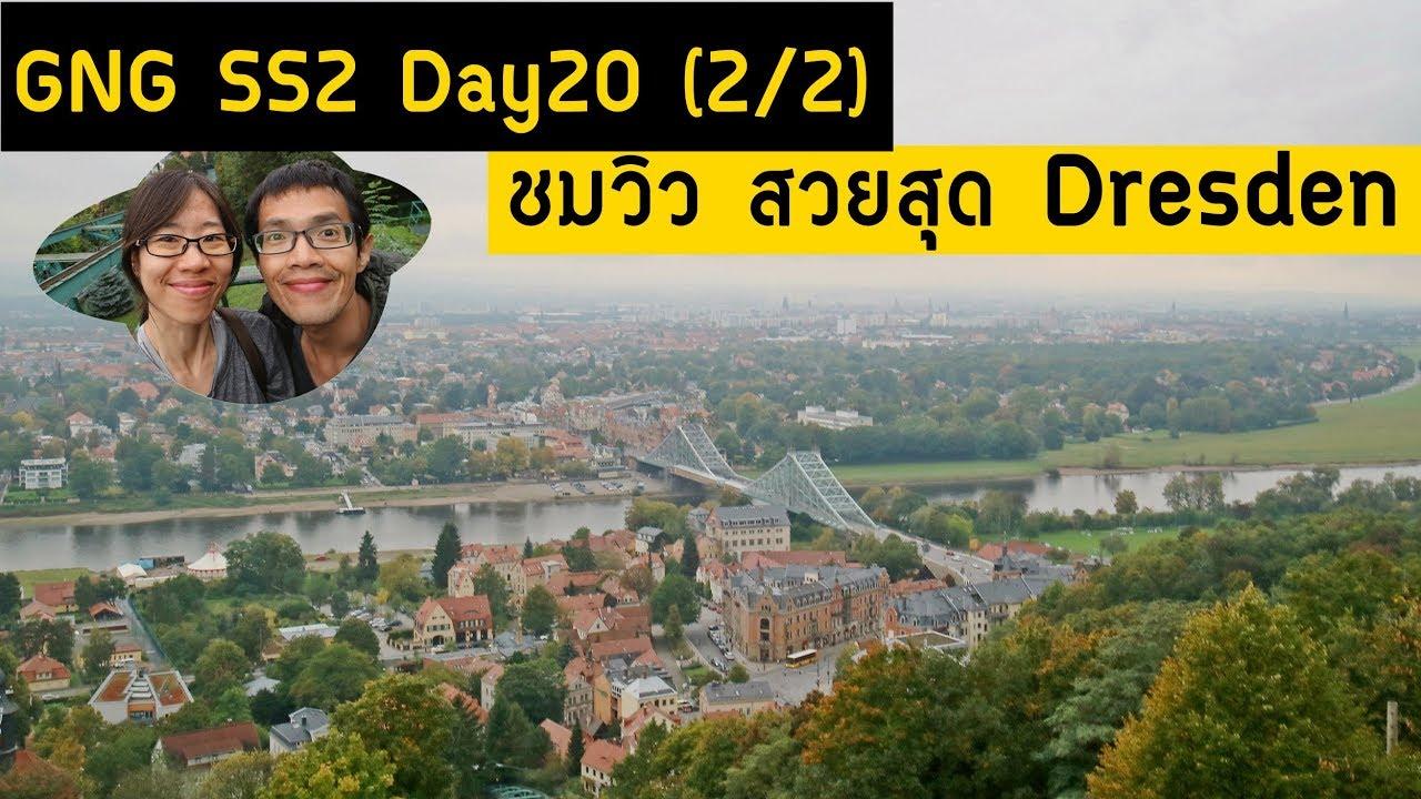 เที่ยว Dresden นอกเมือง