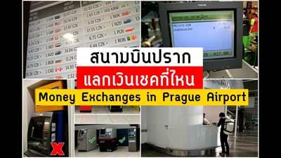 สนามบินปราก แลกเงิน