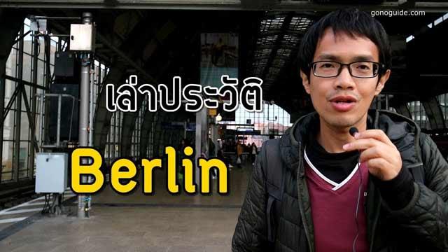 ประวัติ Berlin