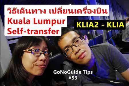 วิธีเดินทาง KLIA2 – KLIA