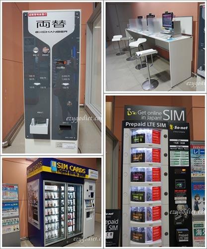 ตู้หยอดเหรียญ สนามบินคันไซ