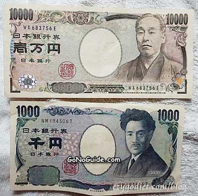 เงินเยนของญี่ปุ่น