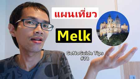 แผนเที่ยว Melk
