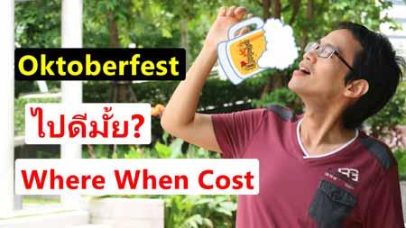 Oktoberfest ไปดีมั้ย จัดเมื่อไหร่