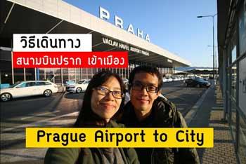 สนามบินปราก เข้าเมือง