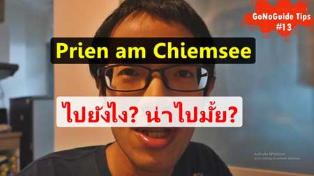 Prien am Chiemsee ไปยังไง