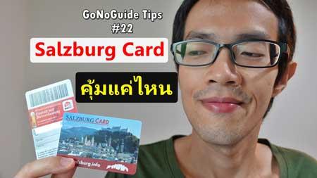 Salzburg card คุ้มแค่ไหน