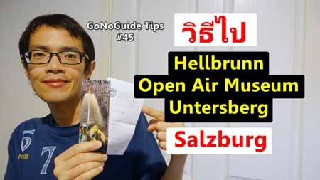 แนะนำ ที่เที่ยวใกล้ Salzburg
