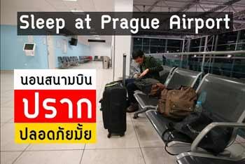 นอนสนามบินปราก
