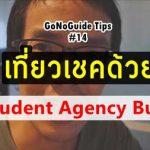 เที่ยวเชคด้วย Student Agency Bus