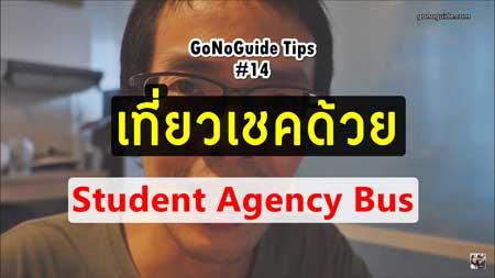 เที่ยวเชค ด้วย Student Agency Bus