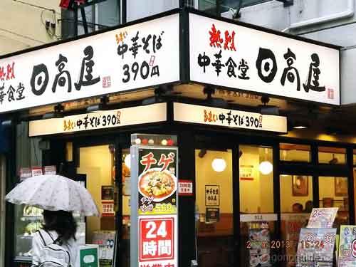 เที่ยวโตเกียว-301