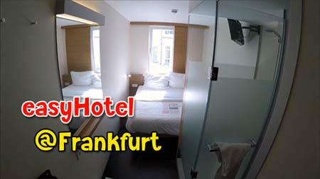 รีวิว easyHotel Frankfurt
