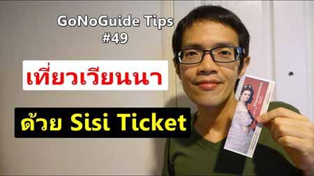 เที่ยวเวียนนา ด้วย Sisi Ticket คุ้มมั้ย