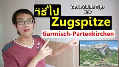 วิธีไปยอดเขา Zugspitze