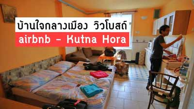 airbnb Kutna Hora
