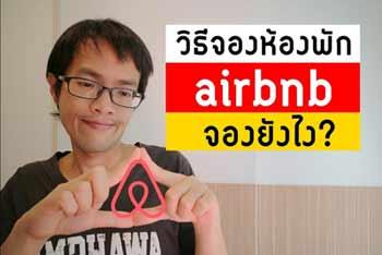 วิธีจอง airbnb
