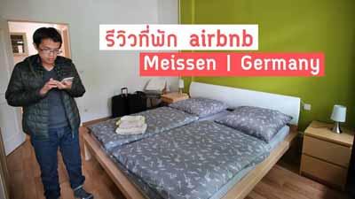 airbnb Meissen