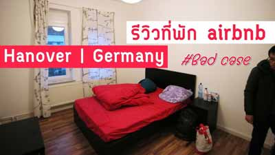 airbnb Hanover