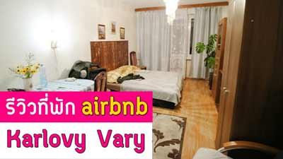 airbnb Karlovy Vary