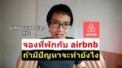 airbnb วิธีแก้ปัญหา