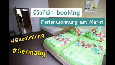 ที่พัก quedlinburg