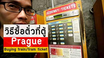 วิธีซื้อตั๋ว | เที่ยวปราก