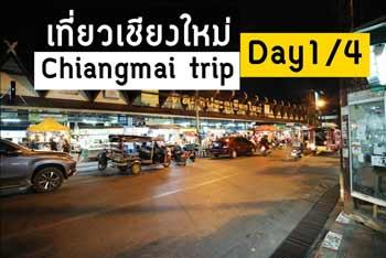 chiangmai-1-4