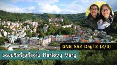 เที่ยว Karlovy Vary