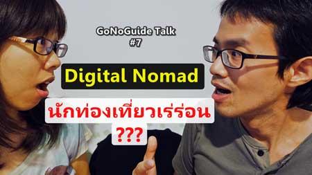 Digital Nomad นักท่องเที่ยวเร่ร่อน