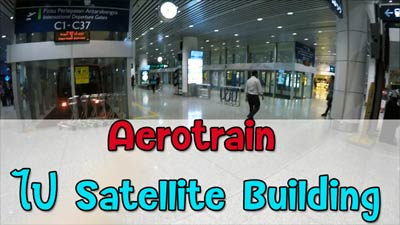 Aerotrain ไป Satellite Building
