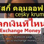 Ceskey Krumlov แลกเงินที่ไหนดี