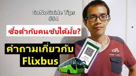 คำถามเกี่ยวกับ Flixbus