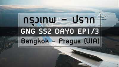 สนามบินปราก | GNGSS2 Day0