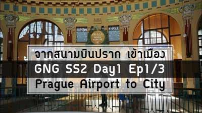 เที่ยวปราก | GNGSS2 Day1