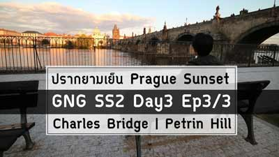 เที่ยว Prague Castle | GNGSS2 Day3