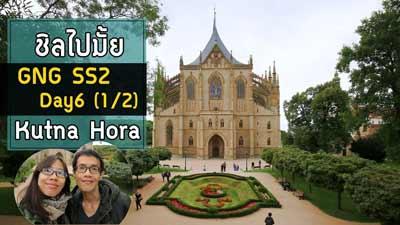 เที่ยว Kutna Hora | GNGSS2 Day6