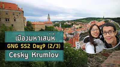 เที่ยว Cesky Krumlov | GNGSS2 Day9