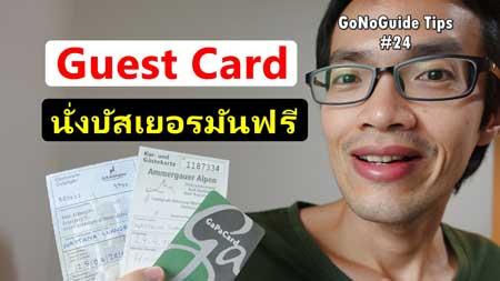 Guest Card บัตรเบ่ง ขึ้นบัสฟรี