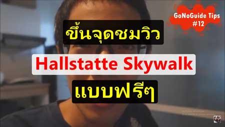 ขึ้น Hallstatte Skywalk แบบฟรีๆ