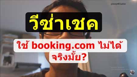 วีซ่าเชค จองโรงแรม